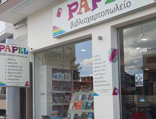 Bookstore in Heraklion, Crete